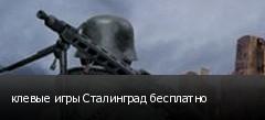 клевые игры Сталинград бесплатно