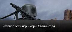 каталог всех игр - игры Сталинград