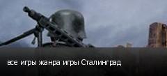 все игры жанра игры Сталинград