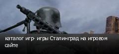 каталог игр- игры Сталинград на игровом сайте