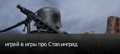 играй в игры про Сталинград