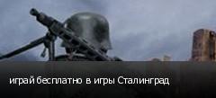 играй бесплатно в игры Сталинград