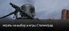 играть на выбор в игры Сталинград