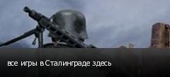все игры в Сталинграде здесь