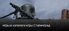игры в каталоге игры Сталинград