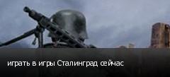 играть в игры Сталинград сейчас
