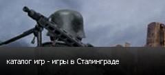 каталог игр - игры в Сталинграде