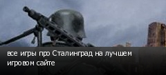 все игры про Сталинград на лучшем игровом сайте