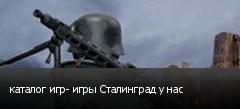 каталог игр- игры Сталинград у нас