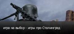 игра на выбор - игры про Сталинград