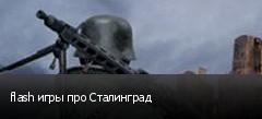 flash игры про Сталинград
