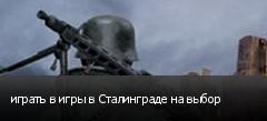 играть в игры в Сталинграде на выбор
