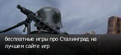 бесплатные игры про Сталинград на лучшем сайте игр