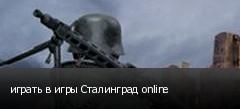 играть в игры Сталинград online