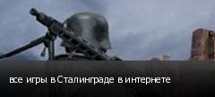 все игры в Сталинграде в интернете