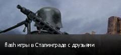 flash игры в Сталинграде с друзьями