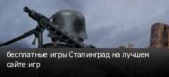 бесплатные игры Сталинград на лучшем сайте игр