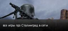 все игры про Сталинград в сети