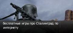 бесплатные игры про Сталинград по интернету