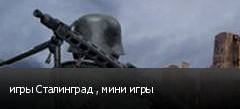 игры Сталинград , мини игры