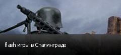 flash игры в Сталинграде