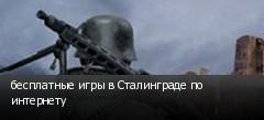 бесплатные игры в Сталинграде по интернету