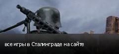 все игры в Сталинграде на сайте