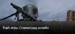 flash игры Сталинград онлайн