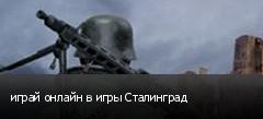 играй онлайн в игры Сталинград