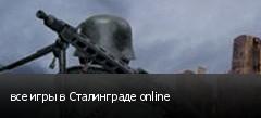 все игры в Сталинграде online
