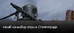 качай на выбор игры в Сталинграде