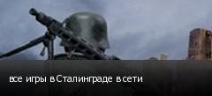 все игры в Сталинграде в сети