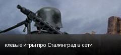 клевые игры про Сталинград в сети