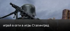 играй в сети в игры Сталинград