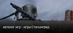 каталог игр - игры Сталинград
