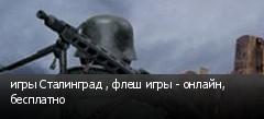 игры Сталинград , флеш игры - онлайн, бесплатно