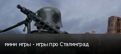 мини игры - игры про Сталинград