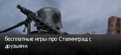 бесплатные игры про Сталинград с друзьями