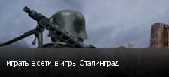 играть в сети в игры Сталинград