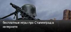 бесплатные игры про Сталинград в интернете