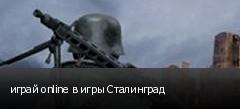 играй online в игры Сталинград
