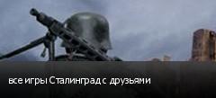 все игры Сталинград с друзьями