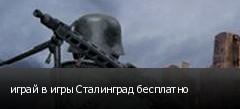 играй в игры Сталинград бесплатно