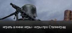 играть в мини игры - игры про Сталинград
