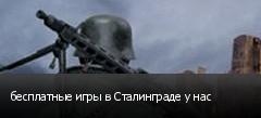 бесплатные игры в Сталинграде у нас