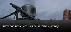 каталог всех игр - игры в Сталинграде