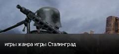 игры жанра игры Сталинград