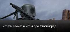 играть сейчас в игры про Сталинград