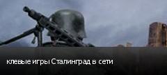 клевые игры Сталинград в сети