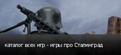 каталог всех игр - игры про Сталинград
